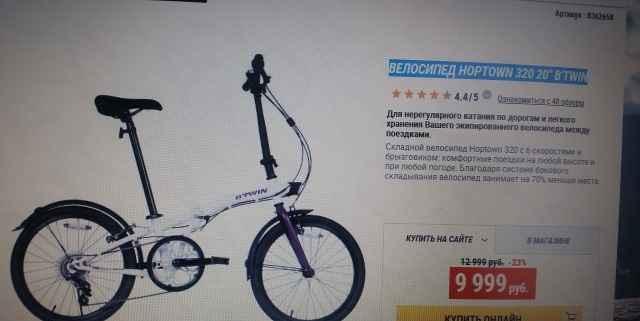 """Велосипед Hoptown 320 20"""" B'Twin - Фото #1"""
