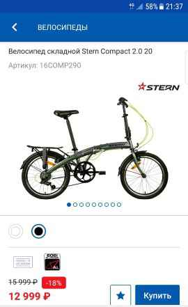 Stern compact 2.0 20 серый