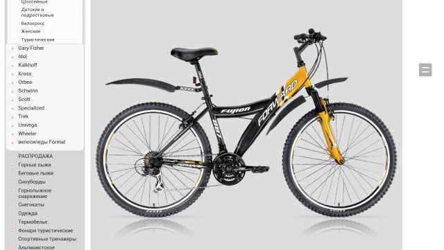Почти новый велосипед форвард фьюжн