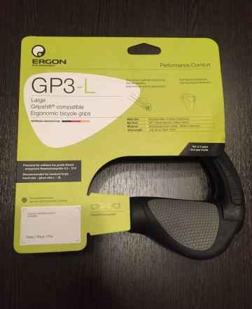 Грипсы (ручки) Ergon GP3-L - новые + подарок
