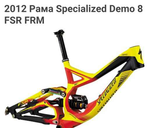 Рама Specialized Demo 8 FSR FRM
