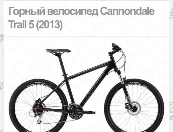 Горный Велосипед Cannondale Трейл 5