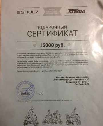 Велосипед Shulz / Шульц / Сертификат