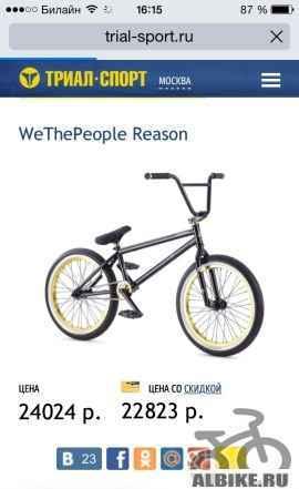 Wtp reason 2014