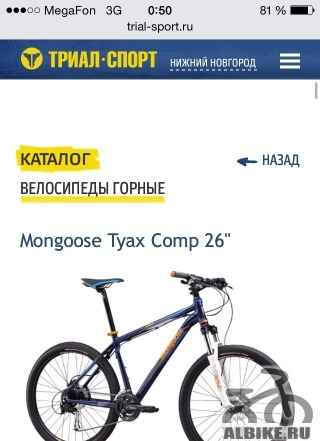 Mongoose Tyax Comp 26