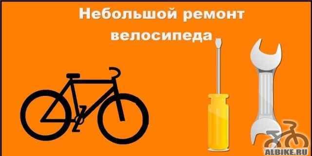 Небольшой ремонт велосипедов