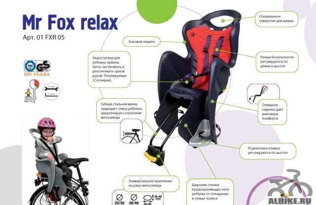 Детское велокресло bellelli Mr Fox Relax