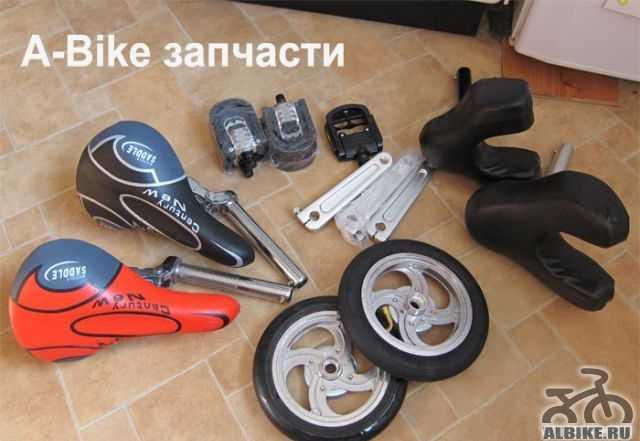 A-Байк колеса педали седло - складной велосипед