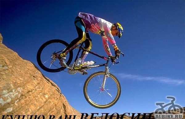 Требуется велосипед