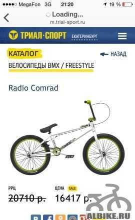 BMX radio comrad
