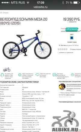 "Продажа велосипеда schwinn mesa boys 20"" (7 SPD)"